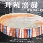 高浜市で丹鏡窯展が開催されましたよ(^o^)/