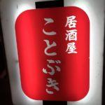 吉浜駅(名鉄三河線)北 徒歩5分の「居酒屋ことぶき」さんです 美味しいですよ(^o^)/