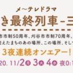 高浜市で撮影されたメ~テレ「名古屋行き最終列車2020 ~三河線編~」の放送日が決まりました (^o^)/