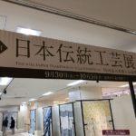 第67回 日本伝統工芸展を観てきましたよ !(^^)!