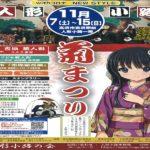吉浜・人形小路「菊まつり」が始まっていますよ。11月15日(日)までです。