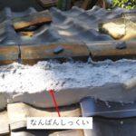 神社社務所の瓦屋根からの雨漏り 予算に併せて部分補修