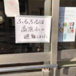 就労継続B型事業所 カフェ&ベーカリーふるふるの避難訓練を行いました