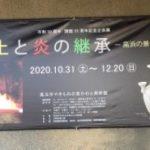 「土と炎の継承展」がかわら美術館で開催されていますよ