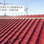 古い日本瓦屋根棟部 外付け棟補強金物で簡易な耐風改修