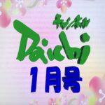 チャンネルdaichi 1月号の放送日のお知らせです