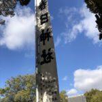 令和3年 春日神社に初詣のお詣りに行きましたよ
