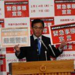愛知県にも二回目の「緊急事態宣言」が発出されました。ご注意くださいね。