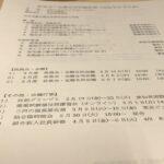 愛知県陶器瓦工業組合の全員懇談会 1月に続きZOOM会議方式でしたよ