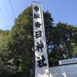 令和3年 春日神社の建国祭・祈念祭の神事が執り行われましたよ