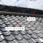 日本瓦屋根の耐風診断・耐風改修 J形防災瓦で葺き替え