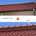 福島県沖地震2021で瓦屋根被害 ガイドライン工法による復旧をオススメします。