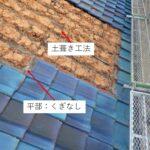 青色の瓦屋根の耐風診断・耐風改修 F形Uタイプ防災瓦で葺き替え