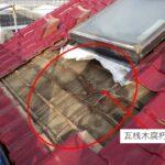 天窓からの雨漏り 瓦屋根・軒天部分修理・鉛エプロン交換【愛知県名古屋市】