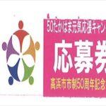 高浜市市制50周年記念 50たかはま元気応援キャンペーン が始まりましたよ (^o^)/