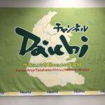 チャンネルDaichi 放送局ミーティングに参加しましたよ