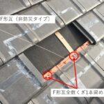 築20年程度のF形瓦屋根 耐風診断・接着工法による耐風改修