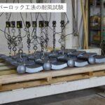 瓦屋根・ラバーロック工法の耐風試験 結果は不合格!