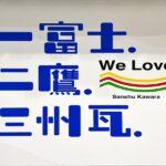 建築建材展2021 愛知県三河の窯業展 その2