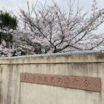 三州瓦・愛知県陶器瓦工業組合 令和3年度臨時総会でした