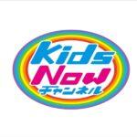 Kids NowチャンネルのYouTubeをご紹介します
