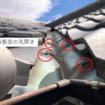 瓦屋根の谷部からの雨漏りの見つける2つのポイントをご紹介。