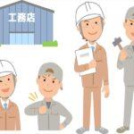 小さな工務店で家を建てる時に注意すべき5つのリスクを徹底解説!