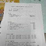 三州瓦 愛知県陶器瓦工業組合全員懇談会 Zoom会議でした