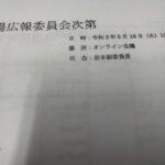 三州瓦 愛知県陶器瓦工業組合 市場広報委員会 Zoom会議でした