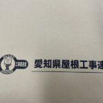 愛知県屋根工事連盟 第47回通常総会で発展的解散が議決されました ( ゚Д゚)