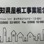 新しい屋根工事業の組合が設立されました。「愛知県屋根工事業組合」です。