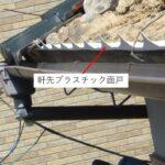 築40年程度のJ形瓦屋根 棟と軒先を耐震・耐風改修 【愛知県名古屋市】
