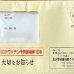 コロナワクチン接種券が届きました、ホームぺージから予約方法は・・・