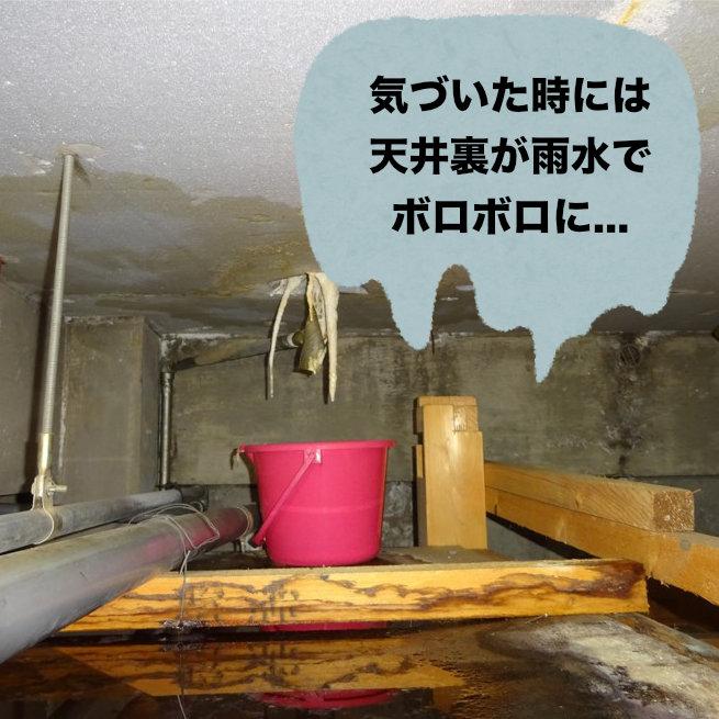気づいたときには天井裏が雨水でボロボロに...