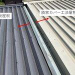 隣家の屋根リフォームが原因の雨漏り 応急処置を実施 【愛知県東海市】
