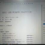三州瓦 愛知県陶器瓦工業組合の全員懇談会 7月度がリモートで開催されましたよ