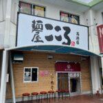 台湾まぜそばのお店「麺屋 こころ」に行きましたよ