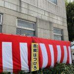 吉岡はつひろ 高浜市長の後援会事務所を準備しましたよ
