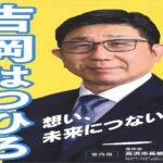 高浜市長選挙告示日です  8月29日が投票日になります