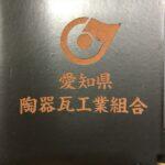 三州瓦・愛知県陶器瓦工業組合の役員会・全員懇談会合同会議でした (^o^)/