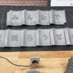アマビエ(除災の妖怪)さんが三河高浜駅東口に展示してありましたよ (^o^)/