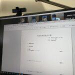 三州瓦 市場広報委員会がオンライン開催で行われました・・・